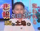 【沖縄の声】悲報!依田さん、店と土地を奪われる ~悪質な反基地派からこれ以上被害者を出さないために~[R1/5/31]