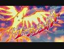 【オリオンの刻印】第32話「甦れ!フェニックス」【必殺技集】