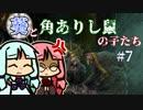 【TW:WH2】葵と角ありし鼠の子たち #7【VOICEROID実況】