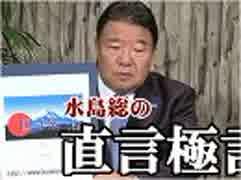 【直言極言】マスメディアが企む日本解体謀略工作、これを阻止するために「国守衆」へ結集を![桜R1/5/31]