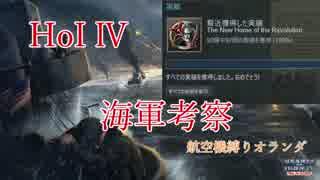 【HoI4】海軍考察ver1.6.2(航空機縛りオランダ)