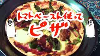 【NWTRご飯】ピザ(やや残念)