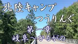 北陸キャンプつぅりんぐ#1【岐阜~ひるが
