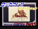 ロックマンXサイバーミッション~プラグインっ!!~Part1