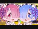 【プリコネR】Re:ゼロから集まる異世界食卓【イベントエンディング】