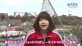 DVD「諏訪彩花1stDVD~晴れ時々絶叫~」CM