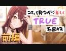 【シャニマス】コミュを見ながら楽しくTRUE石回収【大崎甘奈】前編