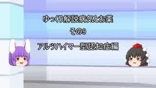 【ゆっくり解説】 病気とお薬 その9 アルツハイマー型認知症編