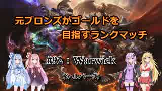 【LOL】 元ブロランク その92 (シルバ