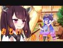 【VOICEROID劇場】おもい・おもう(ウナきり)