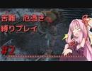 【SEKIRO】苦難と厄を抱えた茜ちゃんの葦名制覇の旅 #2【琴葉姉妹実況プレイ】