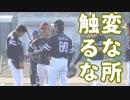 本多コーチ特守後  ホークスキャンプ(2019-0217)