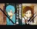 【手描きSERVAMP】ショートPV集vol.2【企画】