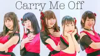 【卯翠MA!N】Carry Me Off【踊ってみた】