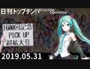 日刊トップテン!VOCALOID&something【日刊ぼかさん2019.05.31】