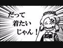 【桃音モモ】私がメイドになった日~心の在り方~【オリジナル】