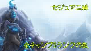 【LoL】全チャンプSランクの旅【セジュア