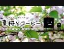 【#ドットリ】葉桜とコーヒー -the Shibuya Breeze cover- 【シカクドットトリビュート】