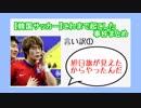 【韓国サッカー】これまで起こした事件まとめ【永久追放】
