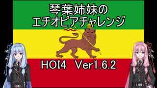【HOI4】琴葉姉妹のエチオピアチャレンジ【琴葉姉妹実況】