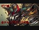 【LoL】全チャンプSランクの旅【ゼド】Patch 9.11 (107/144)
