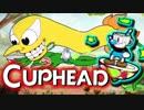 【CUPHEAD日本語版】ウワサの激ムズゲー2人プレイ実況♯3【MSSP/M.S.S Project】