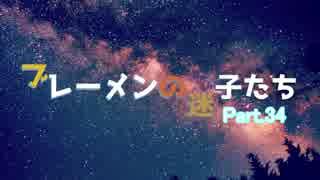 【RimWorld】ブレーメンの迷子たち part.34【ゆっくりvoice+オリキャラ】