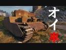 【WoT:O-I】ゆっくり実況でおくる戦車戦Part552 byアラモンド