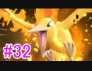 【ピカブイ】ポケモンの世界を大冒険☆パート32【実況】