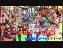 【MoE】レスラー列伝 - オールスター大決戦 - 2/4 C・Bグループ