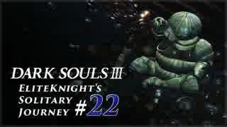 ダークソウル3ゆっくり実況 / 上級騎士一人旅・終章 #22「罪の都」