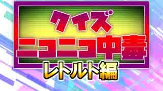 クイズ!ニコニコ中毒 ~レトルト編~