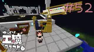 ゆっくり工魔クラフトS6 Part52【minecraft1.12.2】0219