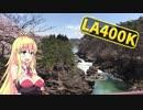 【Vol.2】コペンとマキとゆっくりと。~平泉の桜と厳美渓~