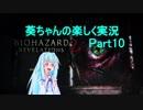 【バイオハザードリベレーションズ2】琴葉葵の楽しく実況 Part10