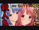【DbD】#03帰ってきた?葵ちゃんのゆるりと殺人鬼