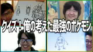 お絵描きクイズバトル!「クイズ!僕の考えた最強のポケモン」Part3