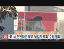 美LA韓人タウン学校の旭日旗模様の壁画作家と修正する事に合意