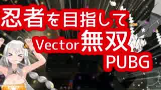 【PUBG】真面目にゆっくりドン勝したい #5【VOICEROID実況】
