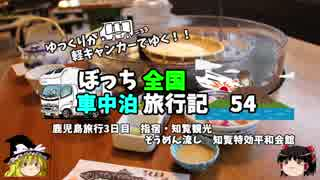 【ゆっくり】車中泊旅行記 54 鹿児島編8