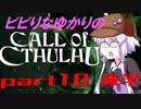 【Call of Cthulhu】ビビりゆかりのコール・オブ・クトゥルフ chapter10 後半