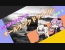 美大落ち結月ゆかりのオールタンクドクトリン Part3 完【Hoi4】