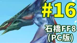 石橋を叩いてFF8(PC版)を初見プレイ part16