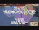 [ゆっくり実況]ゆっくりVic2PDMでインド解放 その36[Victoria...