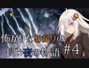 【Bloodborne】怖がりなあかりの長い夜の物語 #4【VOICEROID実況】
