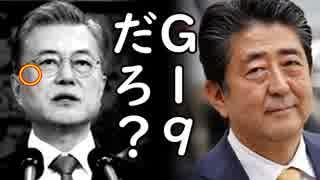 安倍首相が大阪G20では文在寅との首脳会談は行わないと決意?分刻みの予定で韓国以外の首脳と会談する模様