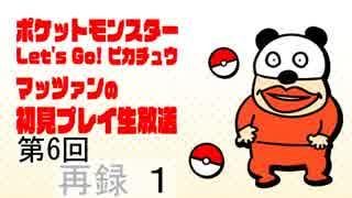【ポケモンLet's Go!ピカチュウ】マッツァン初見プレイ生#6 再録 part1