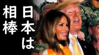 韓国がトランプ大統領が日本の軍事大国化を認めたと勝手に大騒ぎする珍事が発生、世界中の笑いものにw