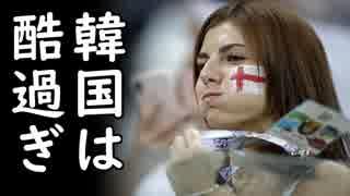 韓国が中国のサッカー大会で晒した醜態を英国でも報道されてしまい世界中から非難殺到!文在寅これどうすんの?