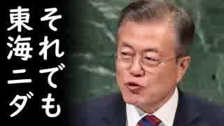 韓国が米国にも日本海と断言されても東海
